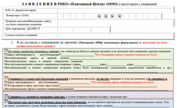 "Пример заявки на chargeback по карте ""Кукуруза"""