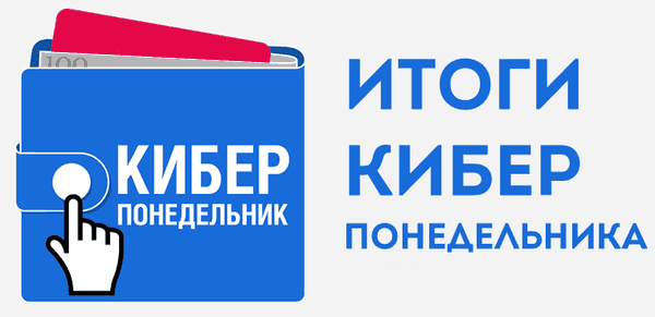 "Итоги ""Киберпонедельника"""