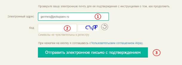 Регистрация на Alipay