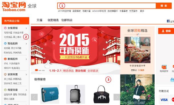 Поиск товара на TaoBao