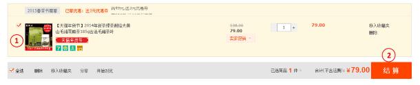 "Покупка на TaoBao из ""Корзины"""