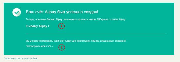 Подтверждение регистрации на Alipay