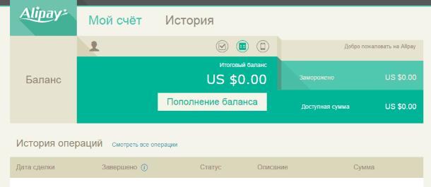 Интерфейс Alipay