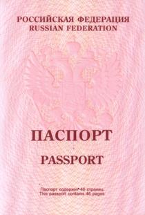 Обратная сторона главной страницы заграничного паспорта