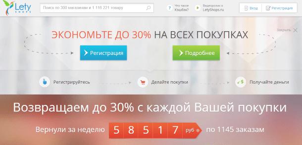 Кэшбек - карты и сайты. Letyshops.ru