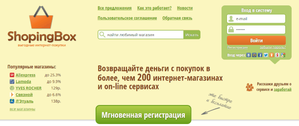 ShoppingBox.ru