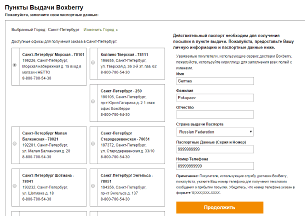 Выбор пункта выдачи Boxberry и ввод персональных данных