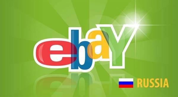 eBay переносит данные в Россию