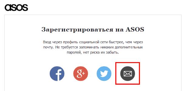 Регистрация на Asos через email