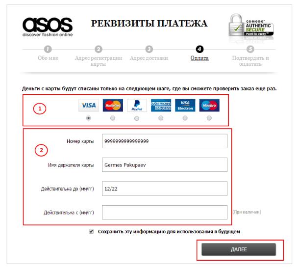 Ввод платёжных реквизитов на Asos