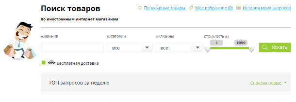 ШопоПоиск