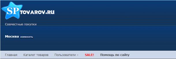 Форум о групповых покупках Sptovarov.ru