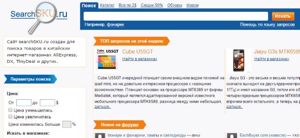 Поиск по китайским интернет-магазинам - Searchsku.ru