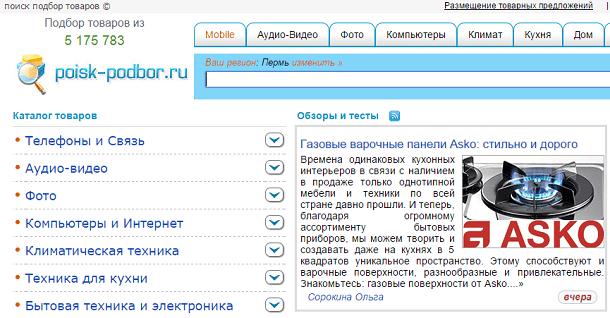 Poisk-podor.ru