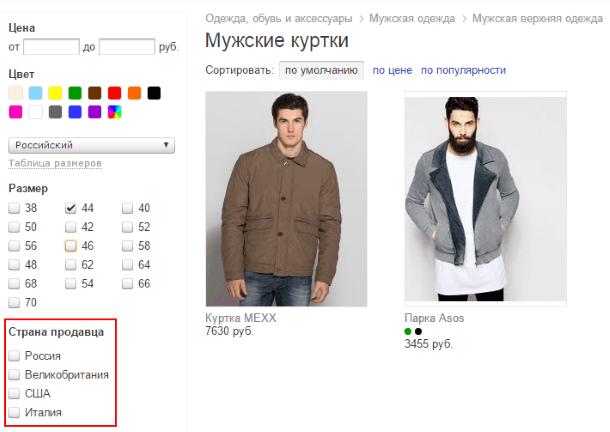 """Фильтр по стране на """"Яндекс.Маркете"""""""