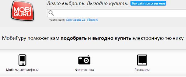 Поиск по российским интернет-магазинам - Mobiguru.ru