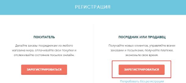 """Регистрация в качестве посредника на """"Бандлер"""""""