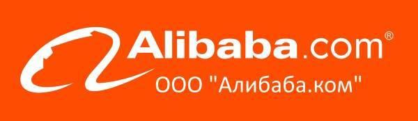 """ООО """"Алибаба.ком"""""""
