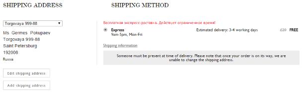 Уточнение адреса и стоимости доставки на Net-a-Porter
