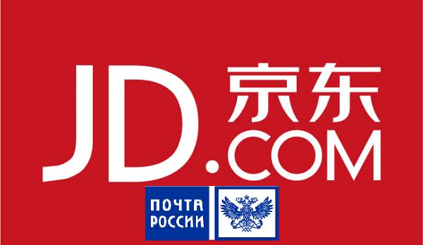 Почта России и JD договорились о доставке