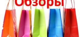Обзоры товаров из зарубежных интернет-магазинов