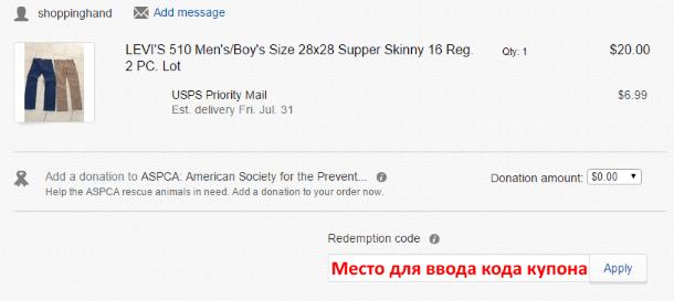 Ввод кода купона на eBay