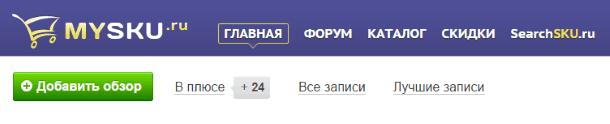Обзоры товаров на mySKU.ru