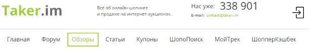 Обзоры товаров на Taker.im