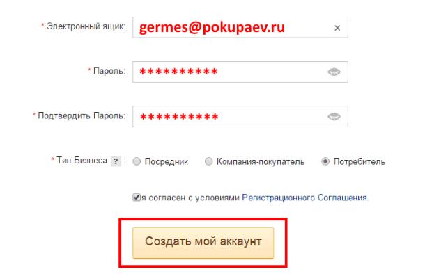 Заполнение формы регистрации на DHGate