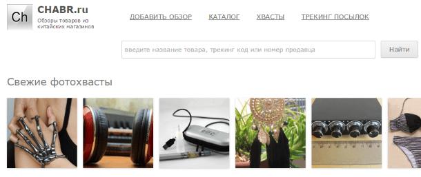 Обзоры покупок в китайских магазинах на Chabr.ru