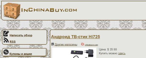 Обзоры товаров в китайских интернет-магазинах на InChinaBuy.com