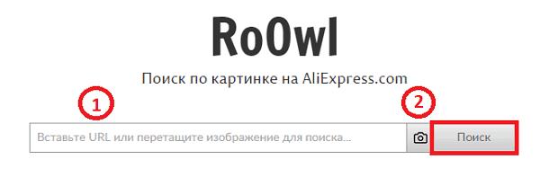 Поиск по изображениям на Aliexpress