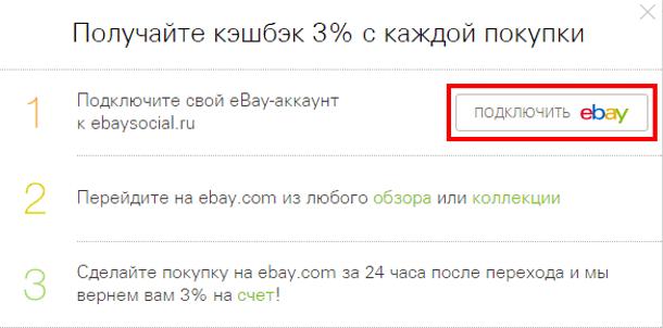 Кнопка подключения к учётной записи eBay
