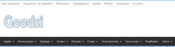 Анонсы необычных товаров на Goodsi.ru