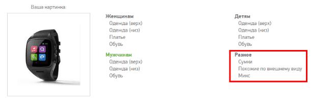Выбор категории товара для поиска по картинке на TaoBao