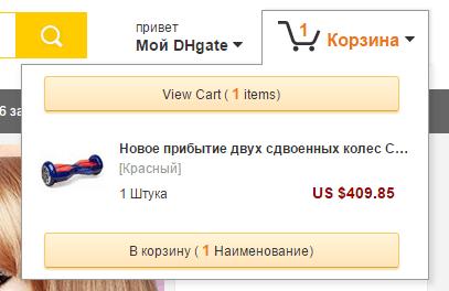 """Переход в """"Корзину"""" на DHGate"""