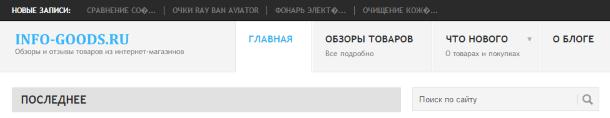 Анонсы полезных товаров на Info-goods.ru