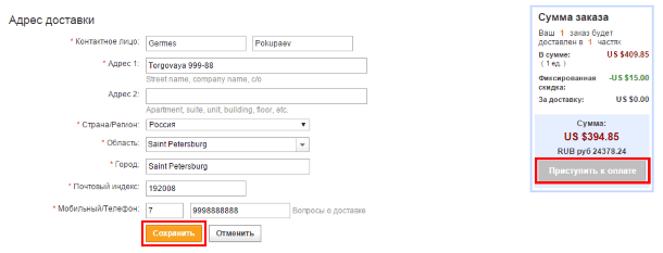 Форма ввода адреса доставки на DHGate