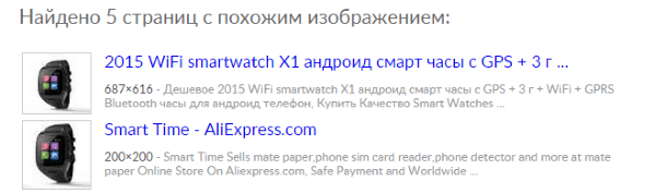 Результат поиска по изображению на Aliexpress