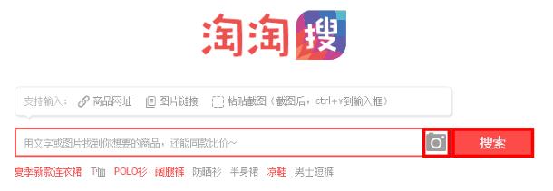 Как найти товар по фотографии - поиск на TaoBao с помощью Taotaosou