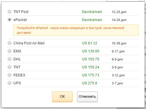 Как покупать на DHGate - многообразие способов доставки