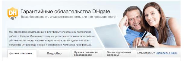Как покупать на DHGate - система защиты покупателей