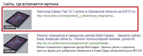 Результат поиска по фотографии от Yandex