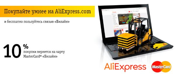 """Увеличенный кэшбэк по картам """"Билайн"""" на Aliexpress"""