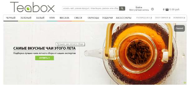 Как покупать на Teabox.com