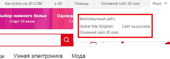 Доступные языки на JD