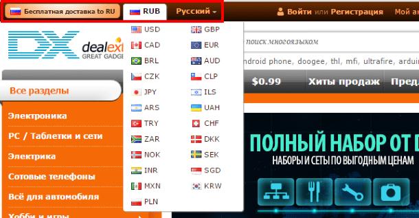Настройки языка и валюты выставления цен на DealExtreme.com