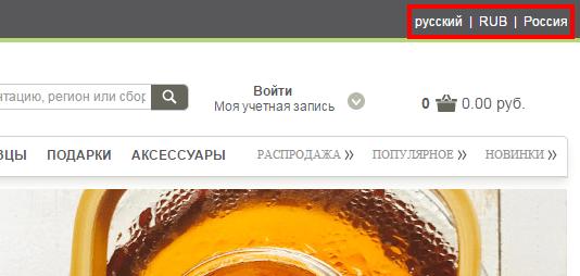 Настройки языка и валюты отображения цен на Teabox.com