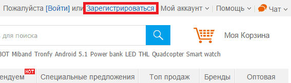 Ссылка на форму регистрации на TinyDeal.com