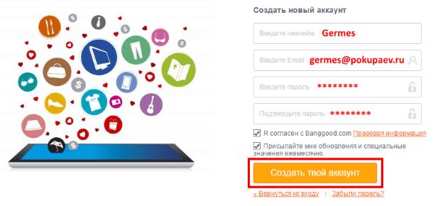 Как покупать на BangGood.com - ввод регистрационных данных
